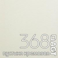 МДФ AGT |18,7мм|368| пустыня кремовая супермат