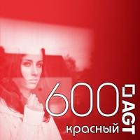 МДФ AGT |18,7мм|600| красный