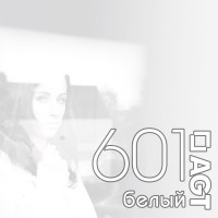 МДФ AGT |18,7мм|601| белый