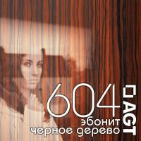МДФ AGT |18,7мм|604| эбонит