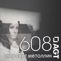 МДФ AGT |18,7мм|608| антрацит металлик