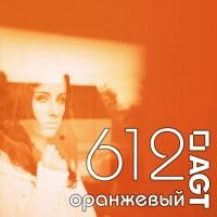 МДФ AGT |18,7мм|612| оранжевый