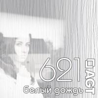 МДФ AGT |18,7мм|621| дождь белый