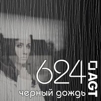 МДФ AGT |18,7мм|624| дождь черный