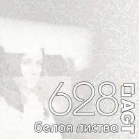 МДФ AGT |18,7мм|628| листва белая