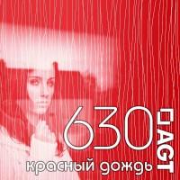 МДФ AGT |18,7мм|630| дождь красный