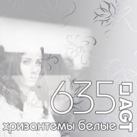 МДФ AGT |18,7мм|635| хризантемы белые