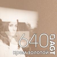 МДФ AGT |18,7мм|640| крем золотой