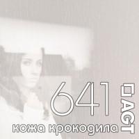 МДФ AGT |18,7мм|641| лакоста