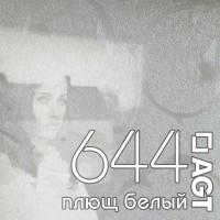 МДФ AGT |18,7мм|644| плющ белый