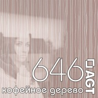 МДФ AGT |18,7мм|646| кофейное дерево