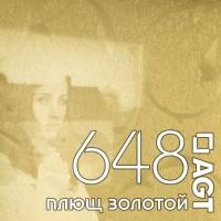 МДФ AGT |18,7мм|648| плющ золотой