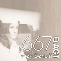 МДФ AGT |18,7мм|667| клен белый