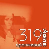 МДФ Acrylic |18мм|319| оранжевый
