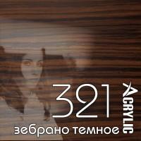 МДФ Acrylic |18мм|321| темное зебрано