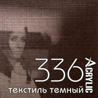 МДФ Acrylic  18мм 336  темный текстиль