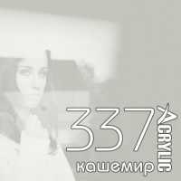 МДФ Acrylic  18мм 337  кашемир