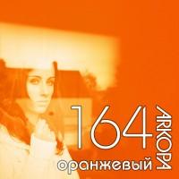 МДФ Arkopa |18мм|164| оранжевый