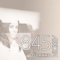 МДФ Arkopa |18мм|845| бьянко