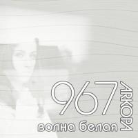 МДФ Arkopa |18мм|967| волна белая