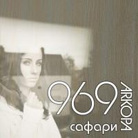 МДФ Arkopa |18мм|969| сафари