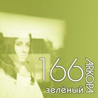 МДФ Arkopa |18мм|166| зеленый