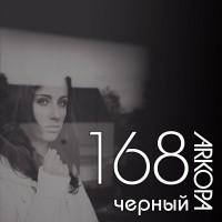 МДФ Arkopa |18мм|168| черный