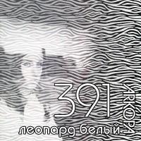 МДФ Arkopa |18мм|391| белый леопард