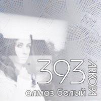 МДФ Arkopa |18мм|393| белый алмаз