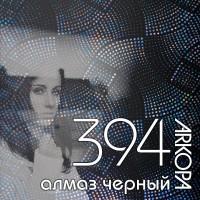 МДФ Arkopa |18мм|394| черный алмаз