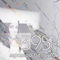 МДФ Arkopa |18мм|395| белый мрамор