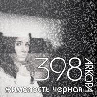 МДФ Arkopa |18мм|398| черная жимолость