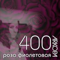 МДФ Arkopa |18мм|400| фиолетовая роза