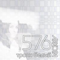 МДФ Arkopa |18мм|576| белый троян