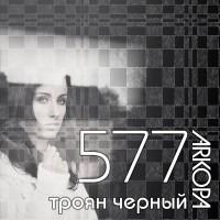 МДФ Arkopa |18мм|577| черный троян