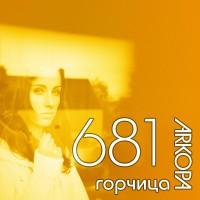 МДФ Arkopa |18мм|681| горчица