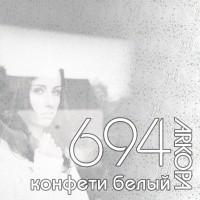 МДФ Arkopa |18мм|694| конфети белый