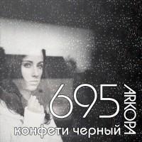 МДФ Arkopa |18мм|695| конфети черный