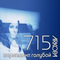МДФ Arkopa |18мм|715| парламент голубой