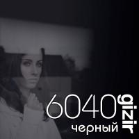 МДФ gizir 18.6мм 6040  черный